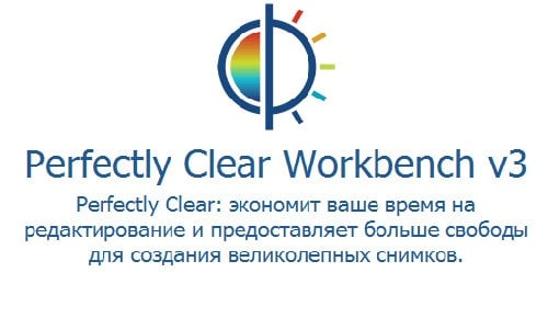 Русификатор для Athentech Perfectly Clear Workbench 3.5.1.1091