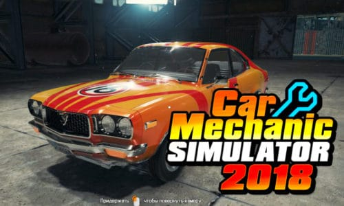 Русификатор Car_Mechanic_Simulator_2018